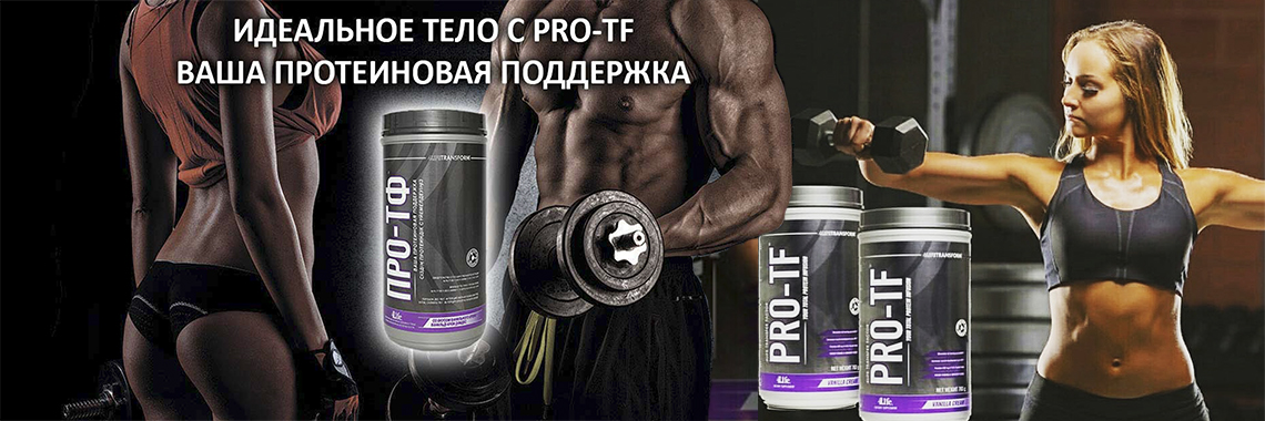 Протеин ПРО-ТФ