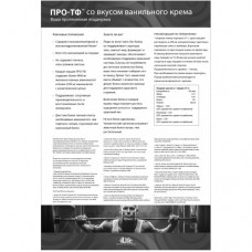 Протеин ПРО-ТФ Ваниль,  46 порций